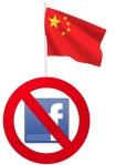 fb_china